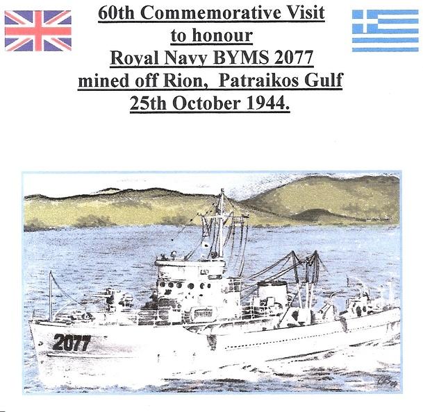 Οκτώβριος 1945. 9) Σκίστο του  ΒΥΜS 2077 (του ναρκαλιευτικού που βυθίστηκε) στον Πατραικό κόλπο..jpg